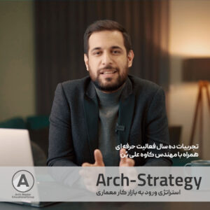 Arch-Strategy